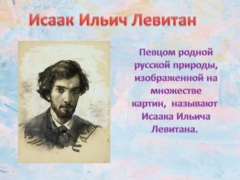 Певцом родной русской природы, изображенной на множестве картин, называют