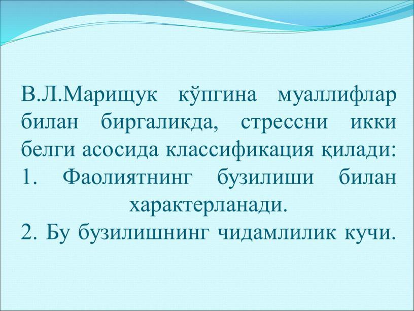 В.Л.Марищук кўпгина муаллифлар билан биргаликда, стрессни икки белги асосида классификация қилади: 1