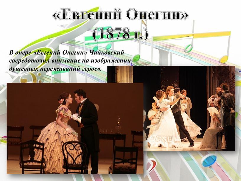 Евгений Онегин» (1878 г.) В опере «Евгений