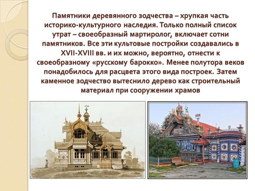 Памятники деревянного зодчества – хрупкая часть историко-культурного наследия