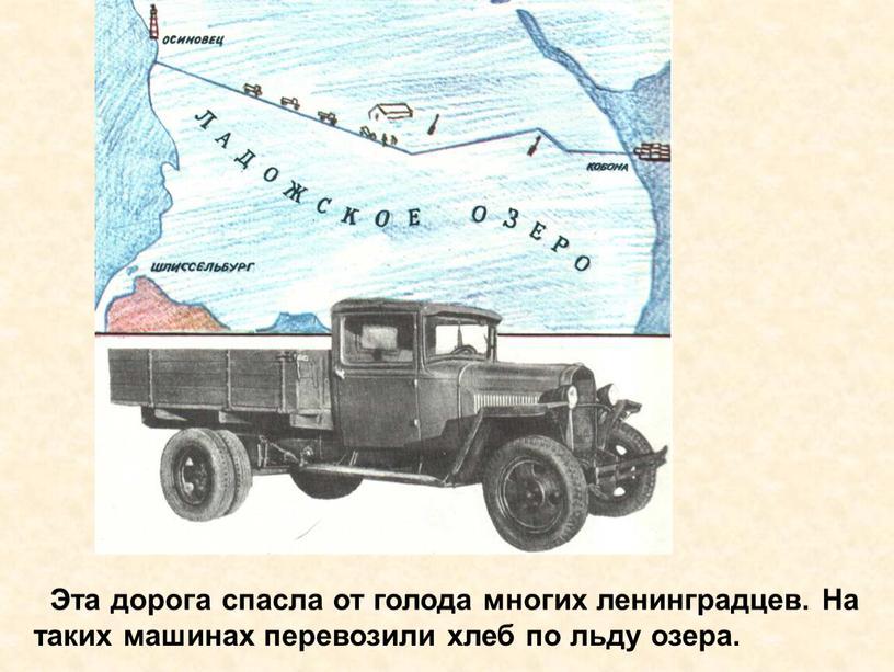 Эта дорога спасла от голода многих ленинградцев