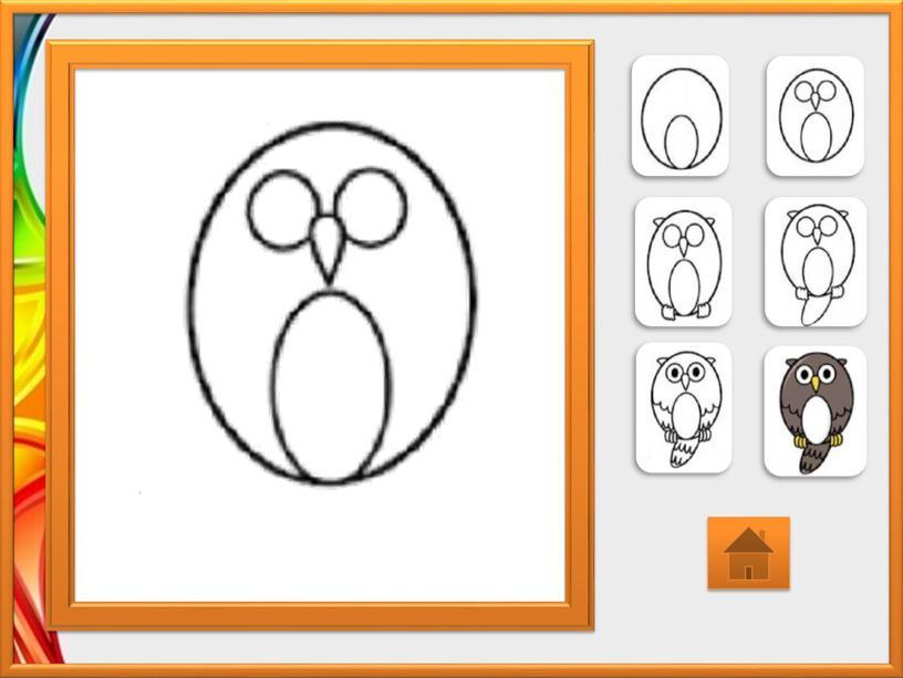 Урок изо в 1 классе- Рисуем сову.