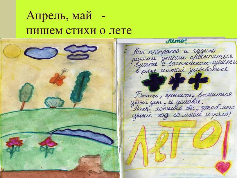 Апрель, май - пишем стихи о лете