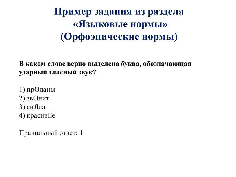 Пример задания из раздела «Языковые нормы» (Орфоэпические нормы)