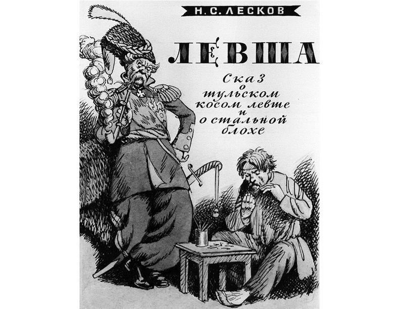 """Разработка урока и презентация по литературе на тему """"Н.В.Гоголь. """"Шинель"""".Образ """"маленького человека"""" в литературе (с обобщением ранее изученного). (8 класс, литература)"""