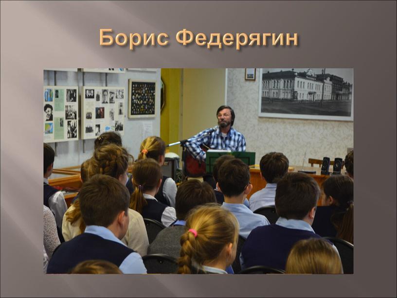 Борис Федерягин