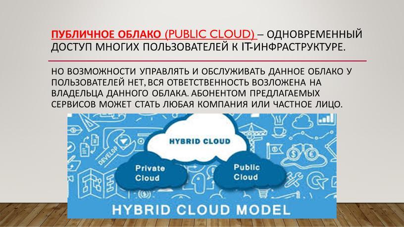 Публичное облако (Public cloud) – одновременный доступ многих пользователей к