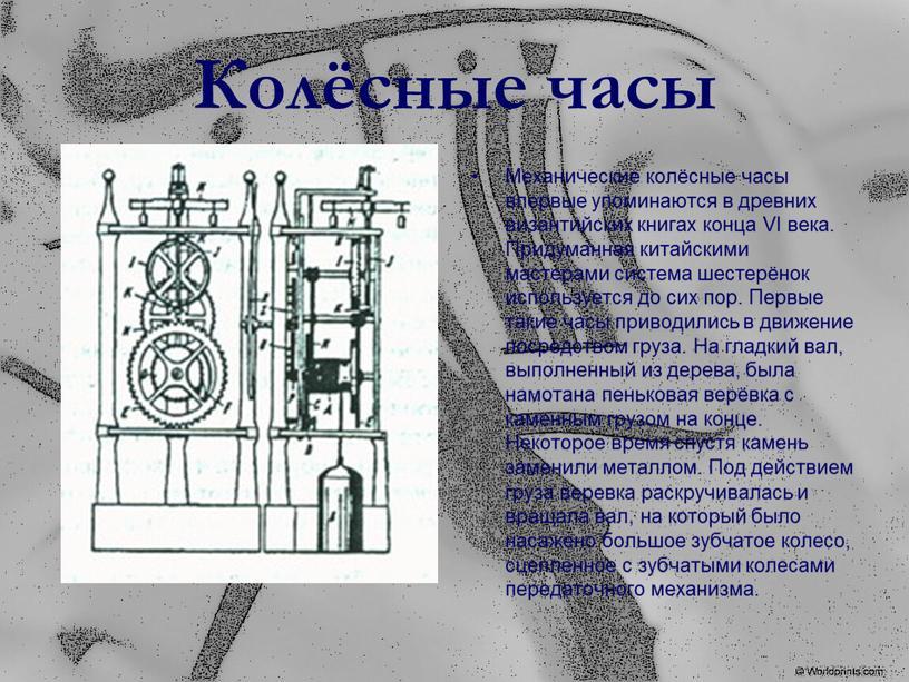 Колёсные часы Механические колёсные часы впервые упоминаются в древних византийских книгах конца