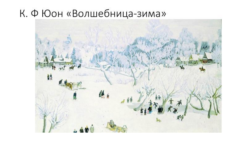 К. Ф Юон «Волшебница-зима»