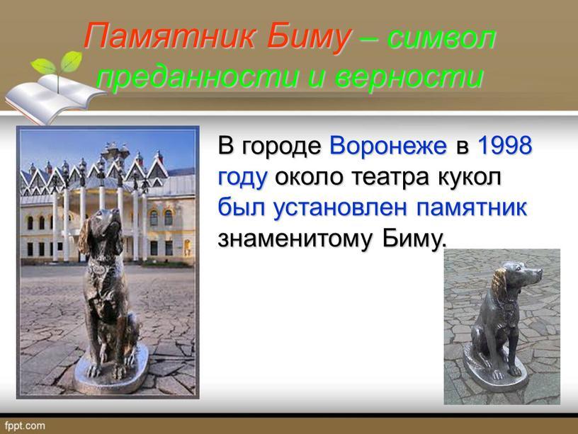 Памятник Биму – символ преданности и верности