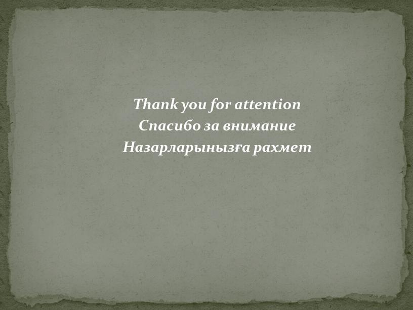 Thank you for attention Спасибо за внимание