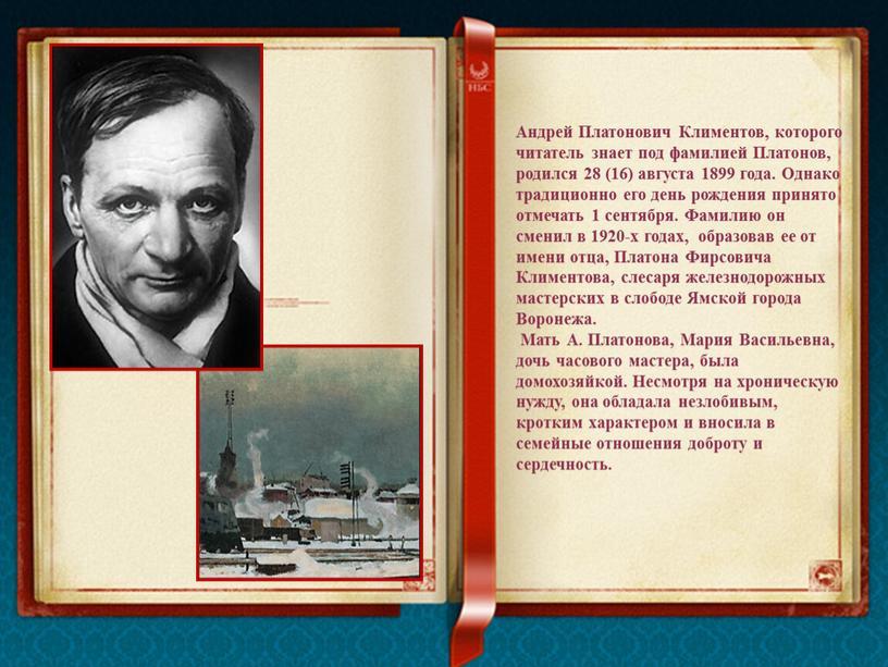 Андрей Платонович Климентов, которого читатель знает под фамилией