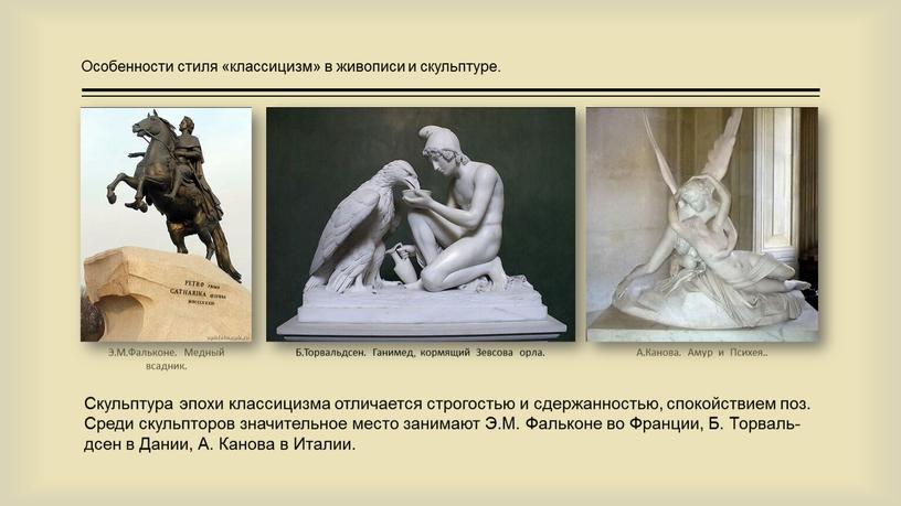 Скульптура эпохи классицизма отличается строгостью и сдержанностью, спокойствием поз