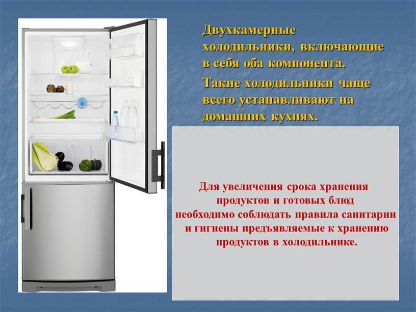 Двухкамерные холодильники, включающие в себя оба компонента
