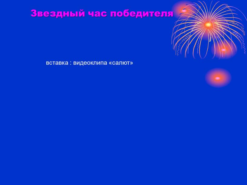 Звездный час победителя вставка : видеоклипа «салют»
