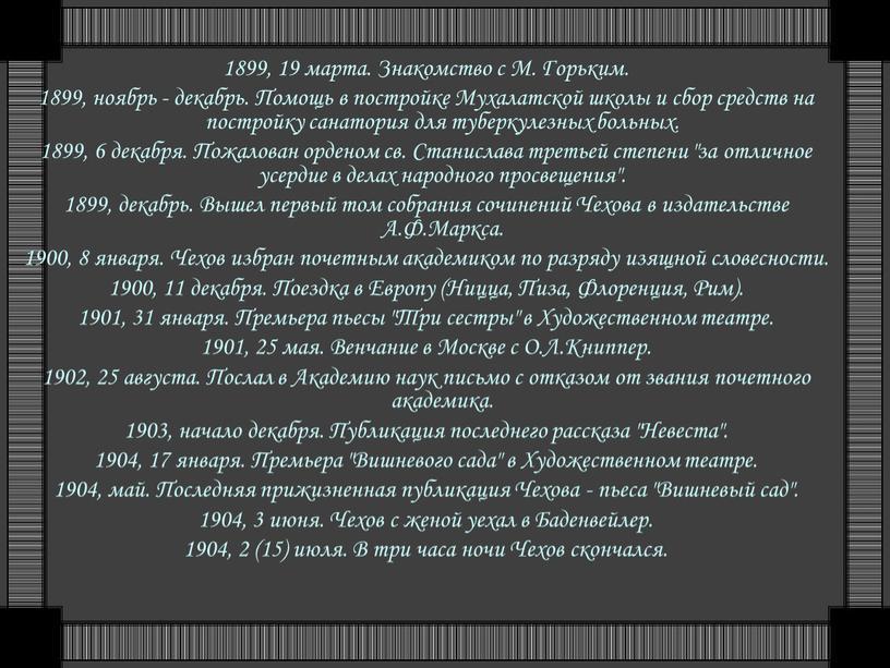 Знакомство с М. Горьким. 1899, ноябрь - декабрь