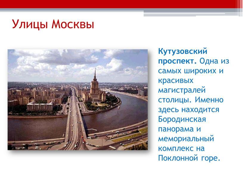 Улицы Москвы Кутузовский проспект