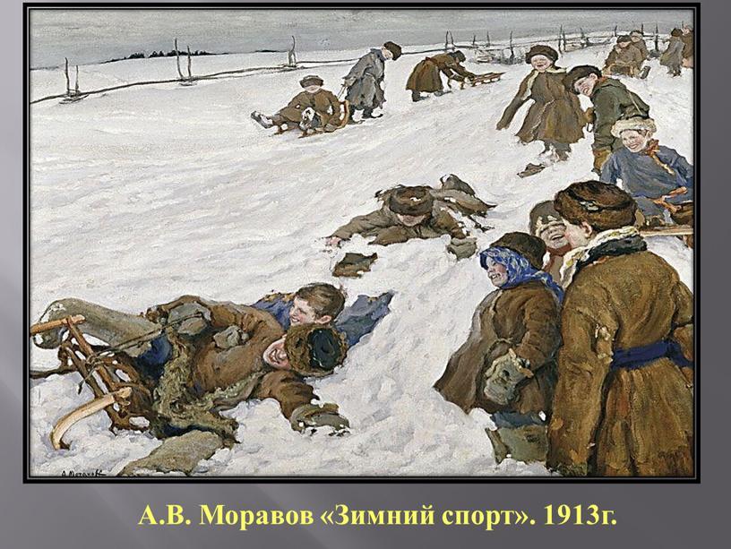 А.В. Моравов «Зимний спорт». 1913г