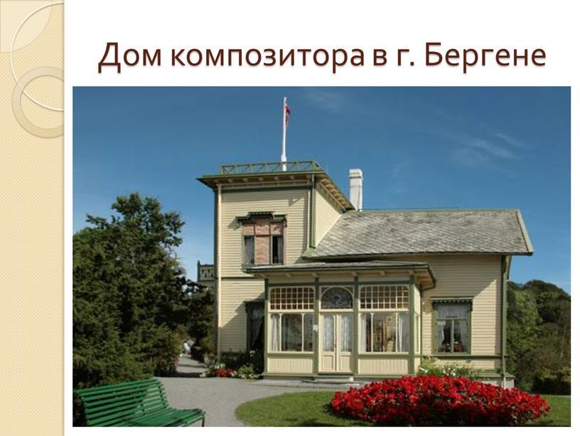 Дом композитора в г. Бергене