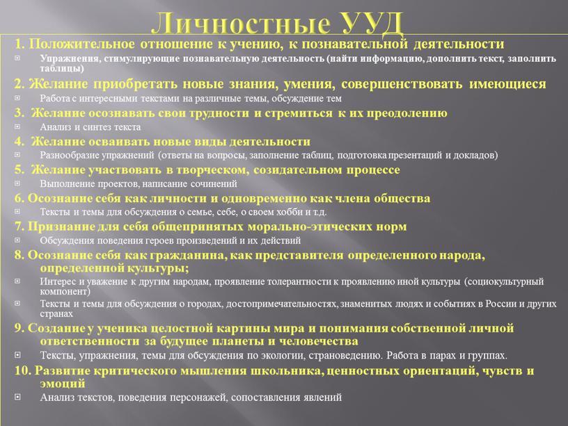 Личностные УУД 1. Положительное отношение к учению, к познавательной деятельности