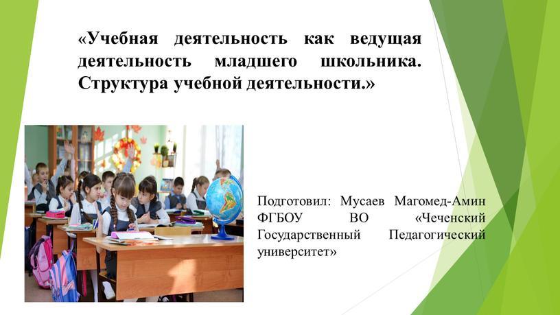 Учебная деятельность как ведущая деятельность младшего школьника