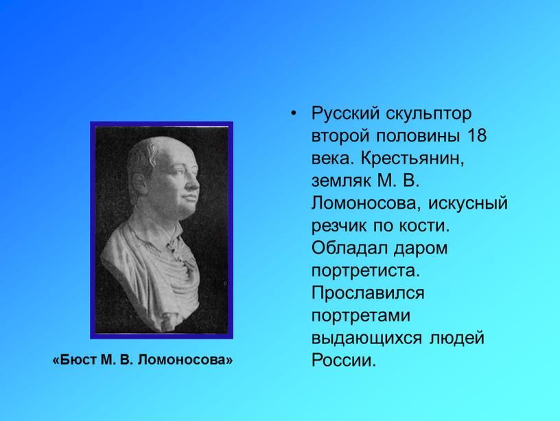 Русский скульптор второй половины 18 века