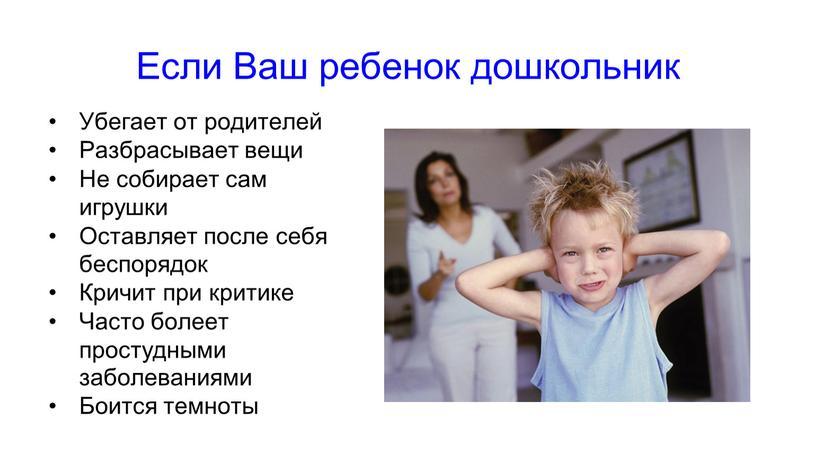 Если Ваш ребенок дошкольник Убегает от родителей