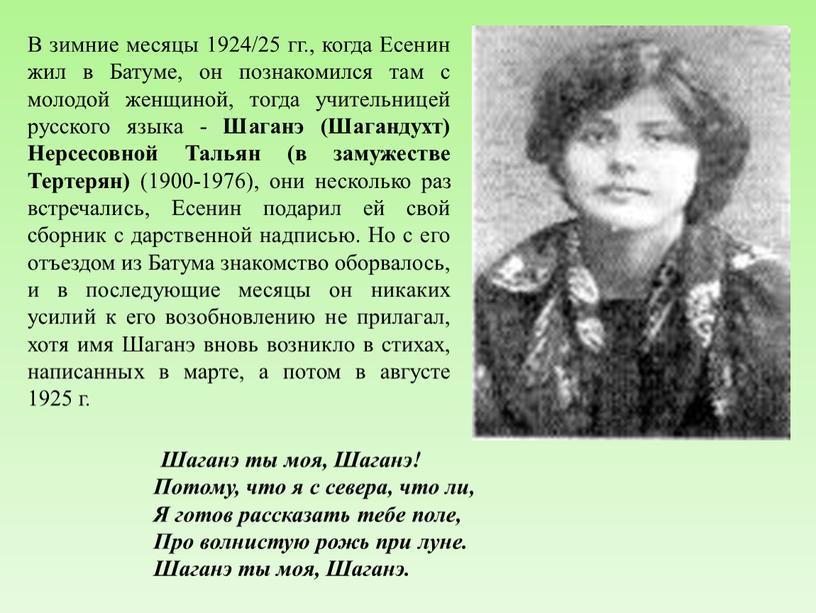 В зимние месяцы 1924/25 гг., когда