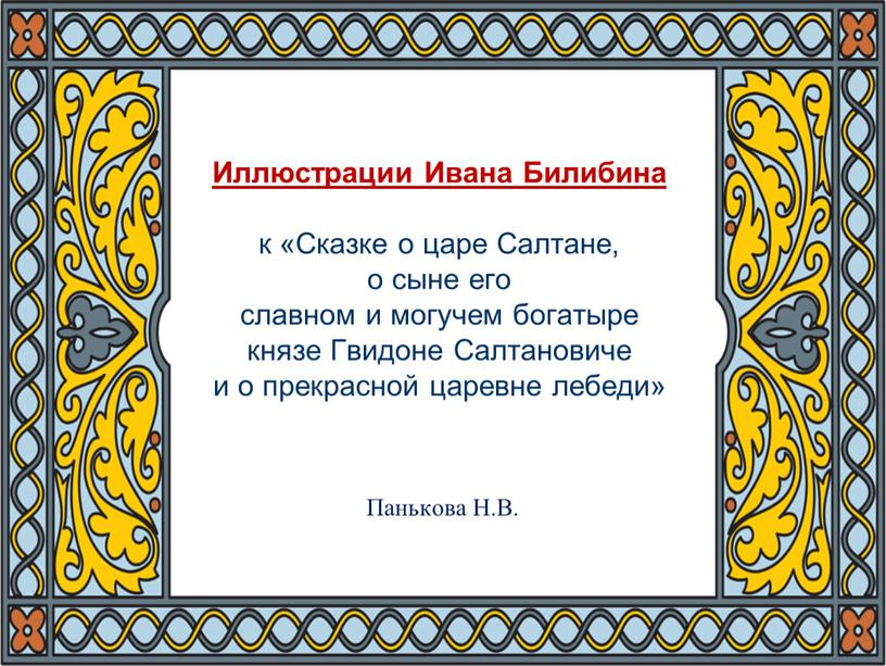 Иллюстрации Ивана Билибина к «Сказке о царе