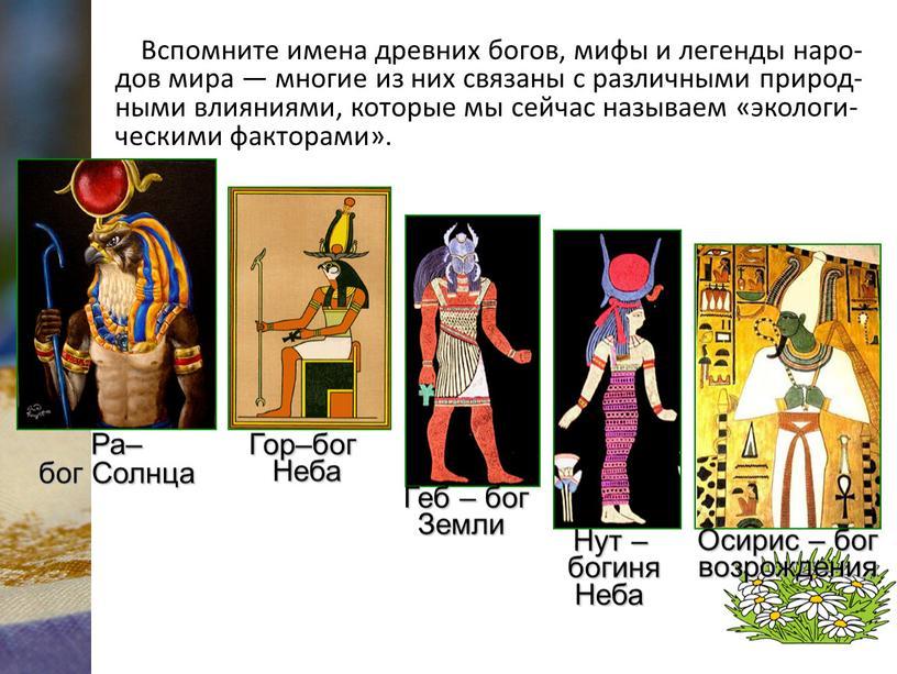 Вспомните имена древних богов, мифы и легенды наро-дов мира — многие из них связаны с различными природ-ными влияниями, которые мы сейчас называем «экологи-ческими факторами»