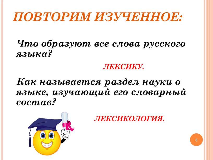ПОВТОРИМ ИЗУЧЕННОЕ: Что образуют все слова русского языка?