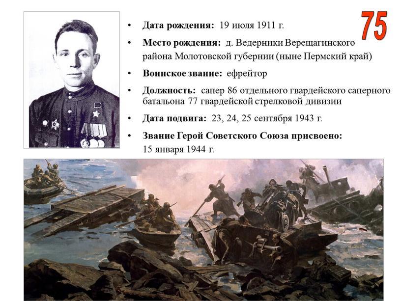 Дата рождения: 19 июля 1911 г