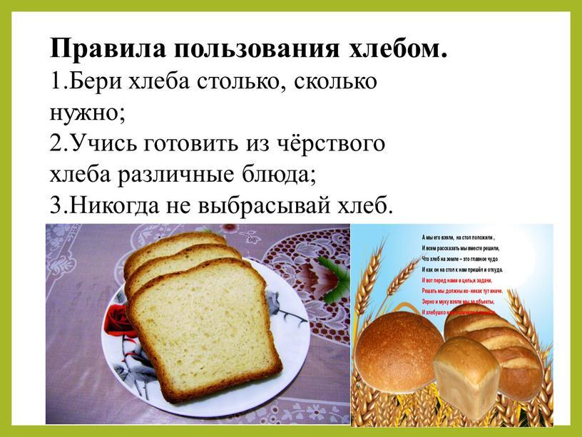 Правила пользования хлебом. 1.Бери хлеба столько, сколько нужно; 2
