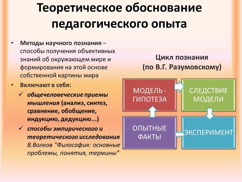 Теоретическое обоснование педагогического опыта