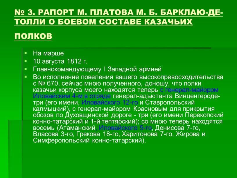 РАПОРТ М. ПЛАТОВА М. Б. БАРКЛАЮ-ДЕ-ТОЛЛИ