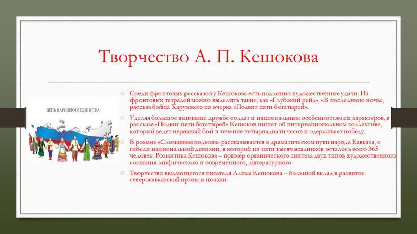 Творчество А. П. Кешокова Среди фронтовых рассказов у