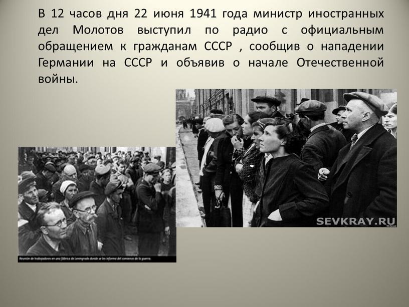 В 12 часов дня 22 июня 1941 года министр иностранных дел