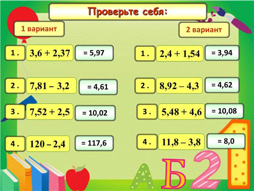 Самостоятельная работа: 1 вариант 2 вариант = 5,97 = 3,94 = 4,61 = 4,62 = 10,02 = 10,08 = 117,6 = 8,0