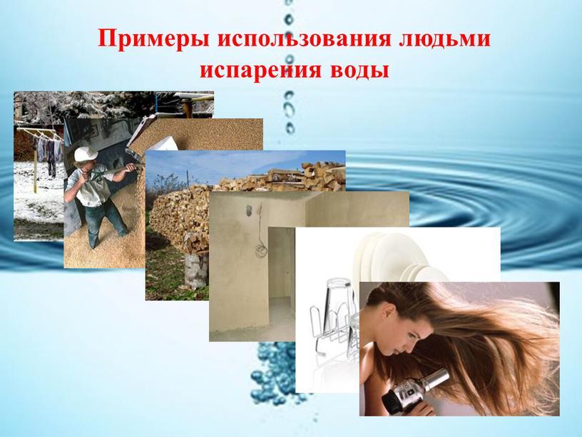 Примеры использования людьми испарения воды