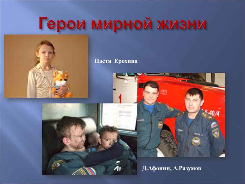 Герои мирной жизни Настя Ерохина