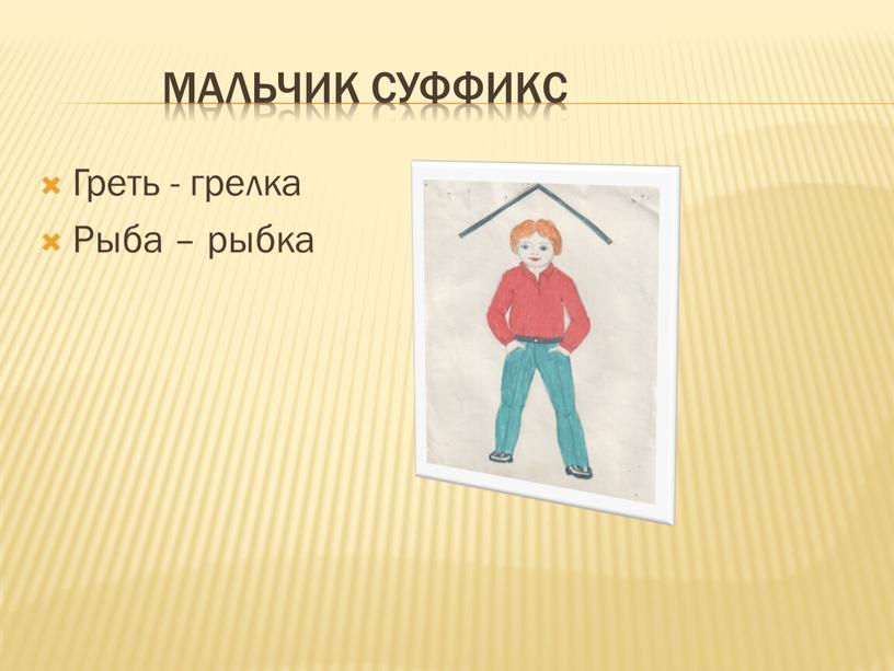 Мальчик Суффикс Греть - грелка