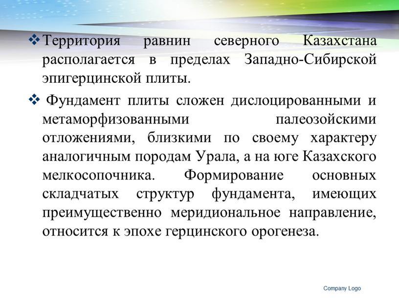 Территория равнин северного Казахстана располагается в пределах