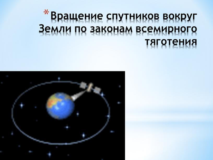 Вращение спутников вокруг Земли по законам всемирного тяготения