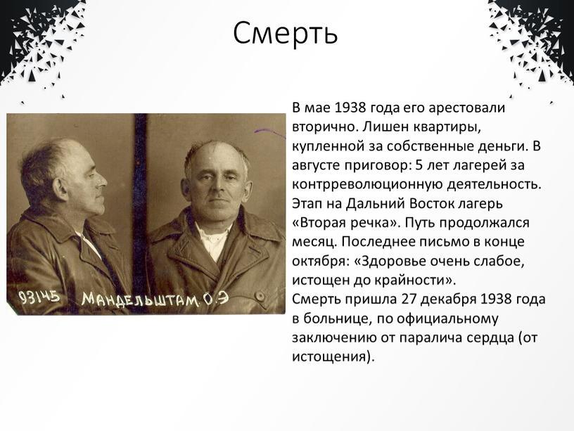 Смерть В мае 1938 года его арестовали вторично