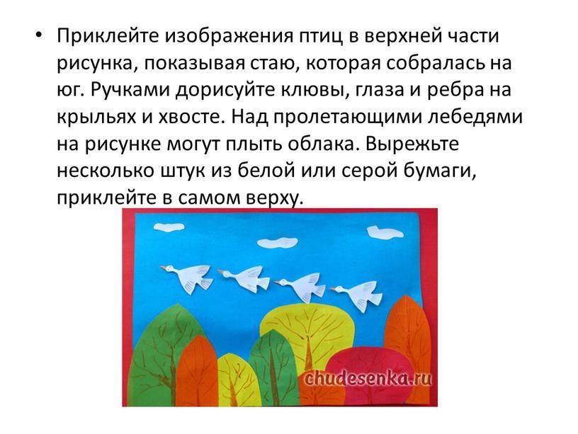 Приклейте изображения птиц в верхней части рисунка, показывая стаю, которая собралась на юг