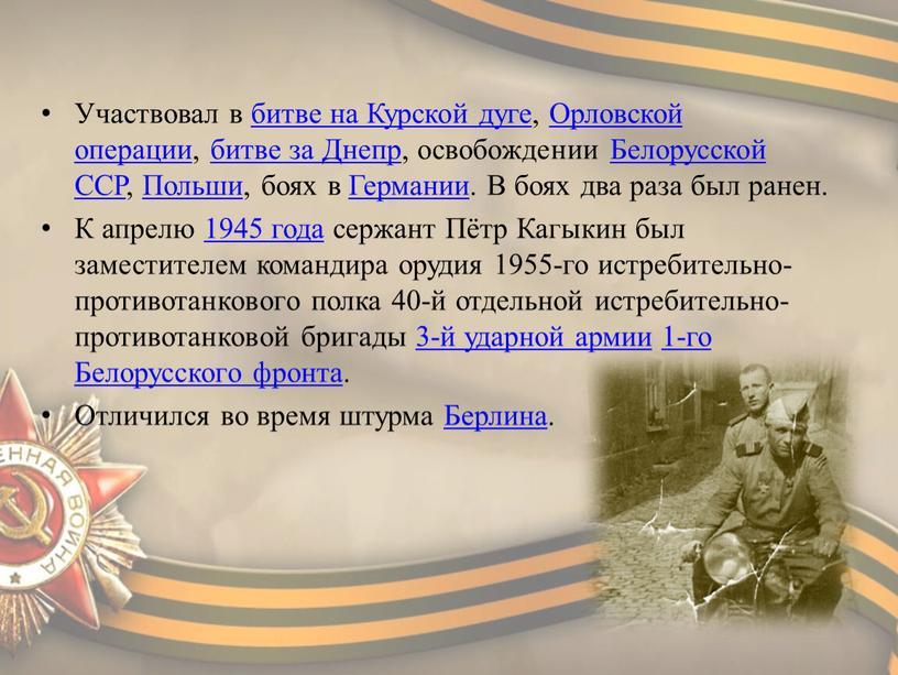 Участвовал в битве на Курской дуге,