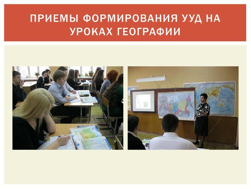 Приемы формирования УУД на уроках географии