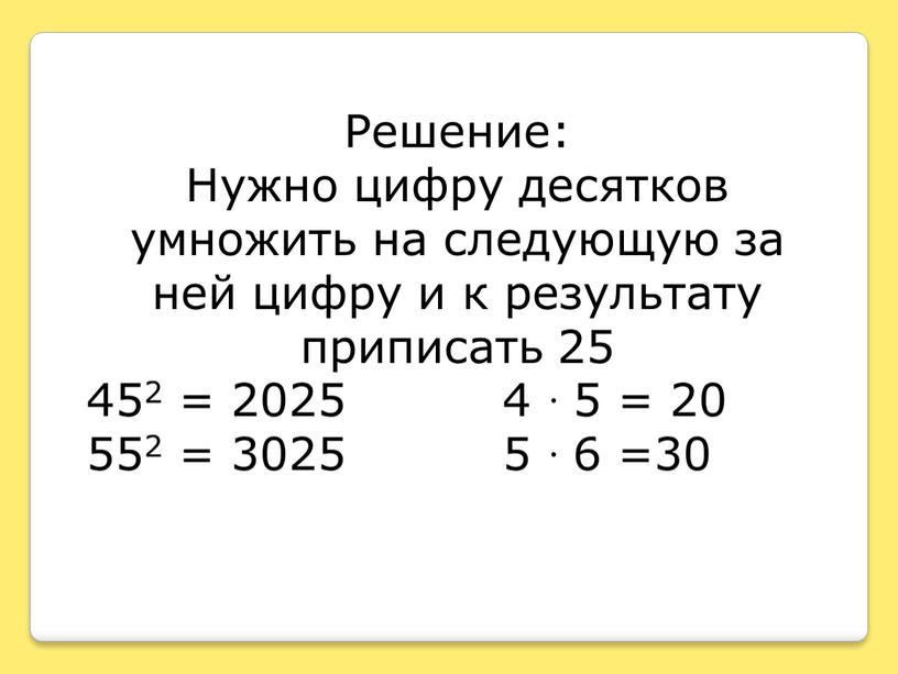 Решение: Нужно цифру десятков умножить на следующую за ней цифру и к результату приписать 25 452 = 2025 4 · 5 = 20 552 =…