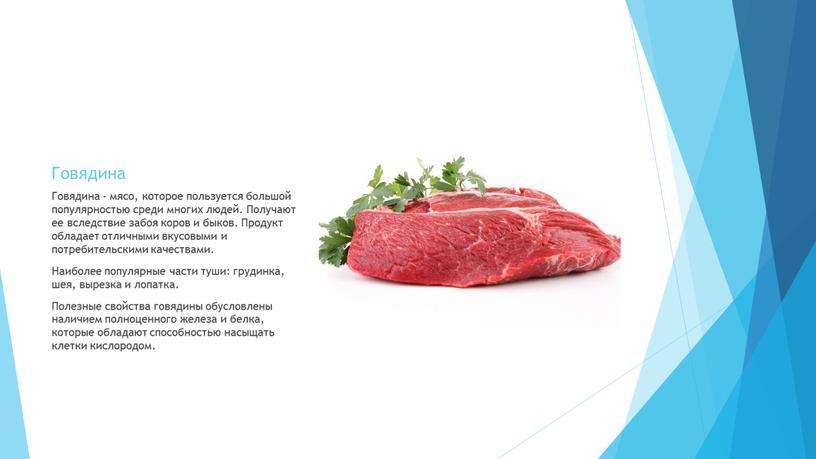 Говядина Говядина - мясо, которое пользуется большой популярностью среди многих людей