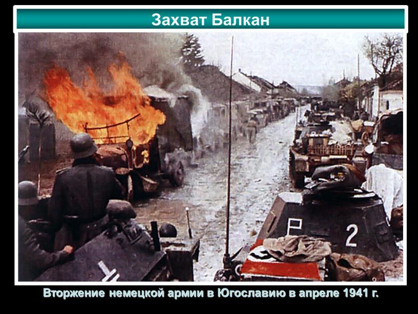 Захват Балкан Вторжение немецкой армии в